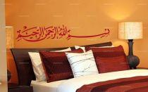 Sticker texte Oriental : Au nom d\'Allah le tout mis�ricordieux, le tr�s mis�ricordieux