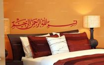Sticker texte Oriental : Au nom d\'Allah le tout miséricordieux, le très miséricordieux