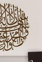 Sticker texte oriental J\'atteste qu\'il n\'y a pas d\'autre divinité que Allah et que Mohammed est son messager