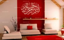 Stickers calligraphie arabe
