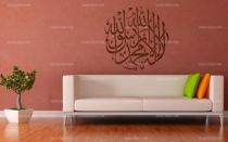 Stickers �criture arabe