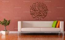 Stickers écriture arabe