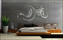 Le stickers esquisse écriture arabe pour une décoration ethnique et dépaysante
